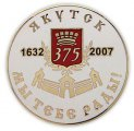 Юбилейный значок Якутск 375 лет