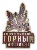Значок Днепропетровского горного института. Горячие эмали.