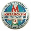 Значки метро Казанский метрополитен