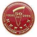 нагрудный юбилейный значок 50 лет