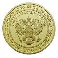 Золотая медаль Правительство Москвы Министерство Сельского хозяйства России