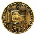 Медаль античная 10 лет Дирекция по строительству сетей связи