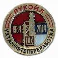 Значок Лукойл Ухта Нефтепереработка
