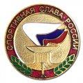 Горячие эмали Значок Спортивная слава России