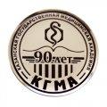 Значок 90 лет КГМА - Казанской государственной медицинской академии