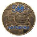 Значки 50 лет Автокран