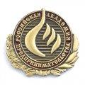 Значок Российская академия предпринимательства
