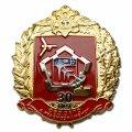 Изготовление нагрудных знаков - Нагрудный знак ОВД ЗАТО Краснознаменск