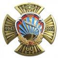 Изготовление нагрудных знаков - Нагрудные знаки Дальневосточная армия ПВО ВВС 330 САД 60 лет