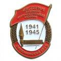 Изготовление нагрудных знаков - Нагрудный знак Ветеран Великой отечественной войны