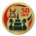 Значки 50 лет ТАИФ - фототравление