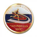 Значки Атомиада - Атом Спорт - значки фототравление