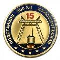 Значки 15 лет Подстанция Комсомольская - значки фототравление