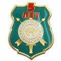 Значки 5 лет Служба безопасности - значки фототравление