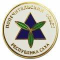 Значки Эпола - Попечительский совет республики Саха