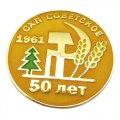 Значки 50 лет : золото с золотистыми эмалями