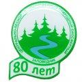 Офсетные значки 80 лет Центрально-лесной государственный биосферный заповедник