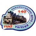 Значки 140 лет Локомотивное депо г.Вязьма