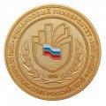 Памятная медаль Московский финансовый университет