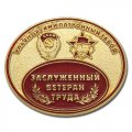 Почётная медаль Ульяновского патронного завода