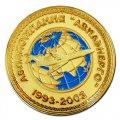 Медаль юбилейная с покрытием золотом