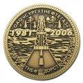 Медаль юбилейная Сургутнефтьгаз 25 лет