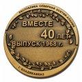 Юбилейная медаль посвященная 40 летию окончания ВУЗа
