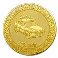 Юбилейная медаль 70 лет ГАИ ГИБДД