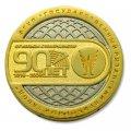 Юбилейные медали 90 лет с двойным покрытие золото и серебро