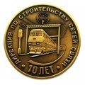 Юбилейные медали 10 лет Дирекция по строительству сетей связи