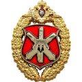 Нагрудные знаки Министерства обороны России