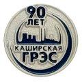 Значки Каширская ГРЭС с пескоструйной обработкой