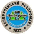 Значок Белоручейский леспромхоз
