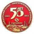 Юбилейные медали 50 лет с прозрачными эмалями