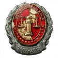 Нагрудный знак Шестой арбитражный апелляционный суд с прозрачными эмалями