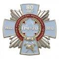 Памятные юбилейные знаки 80 лет ПЧ - 70 с холодными эмалями