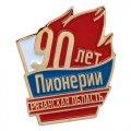 Значки 90 лет Пионерии Рязанская область