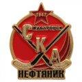 Спортивные значки СКА Нефтяник