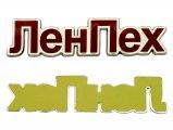 Металлические шильд ЛенПех с двухсторонним скотчем