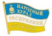 Нагрудные значки Народный Хурал Бурятской республики