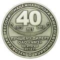 Изготовление юбилейных медалей к юбилею 40 лет ЧМЗ - лучшему дилеру ОАО ЧМЗ за 2012