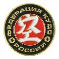 Спортивные значки ФЕДЕРАЦИЯ КУДО РОССИИ