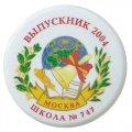 Закатной значок Выпускник школы 747 г.Москва