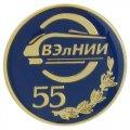 Юбилейные значки ВЭлНИИ 55 лет с эпоксидной смолой