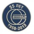 Юбилейные значки 55 лет ВНИИВВиМ 1958-2013
