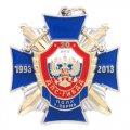 Нагрудные знаки ДПС ГИБДД 20 лет. полк г.Пермь 1993 - 2013