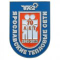 Изготовление юбилейных значков 70 лет Ярославские тепловые сети
