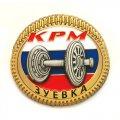 Объемные значки КРМ Зуевка с античным покрытием