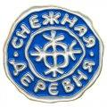 Значки с логотипом СНЕЖНАЯ ДЕРЕВНЯ