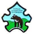 Значки Большехехцирский заповедник с покрытием черным никелем